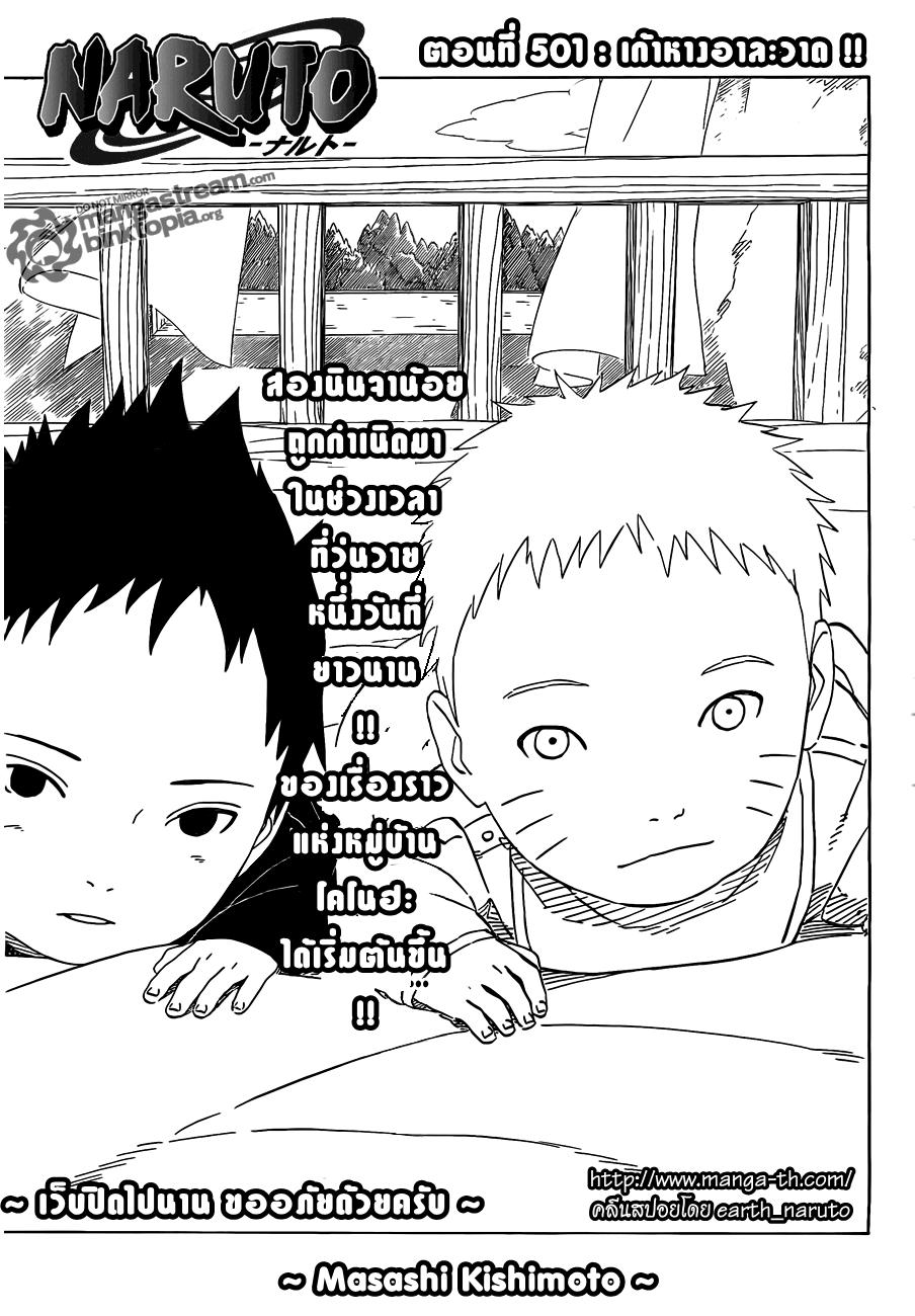 Naruto Spoiler 501 [เก้าหางอาระวาด!] คลีนสปอยเเล้ว Zeu01