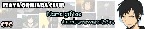 Fairy Tail :นัทซึกับไข่มังกร (Special) Giftae