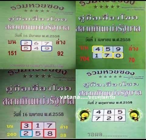 2.5.2015 All About Thai Lotto Tips - Page 2 11128077_1820375504854316_1813013105_n