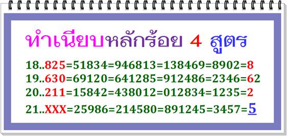 16.11.2558 TIPS 4161158