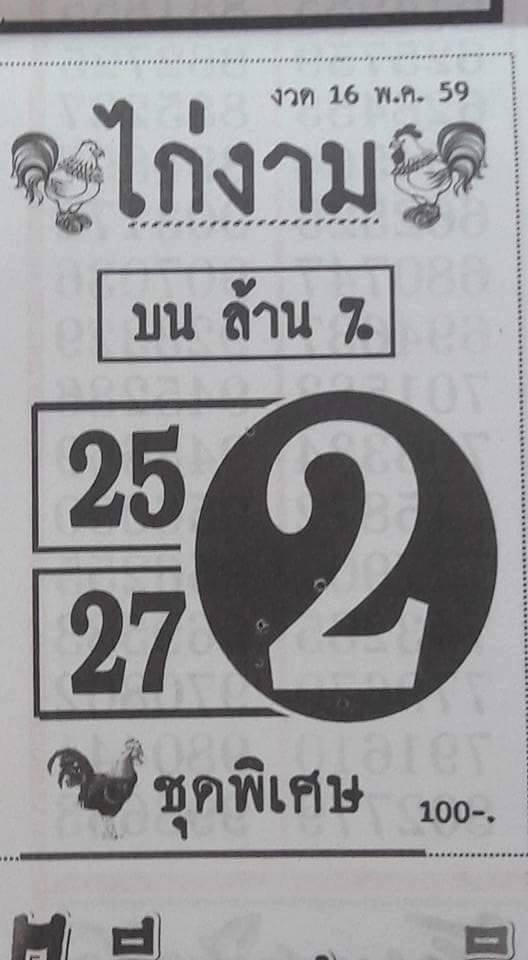 16/5/2016 Thai Lottery Tips - Page 14 13096365_1575777166085468_1625999847328073304_n