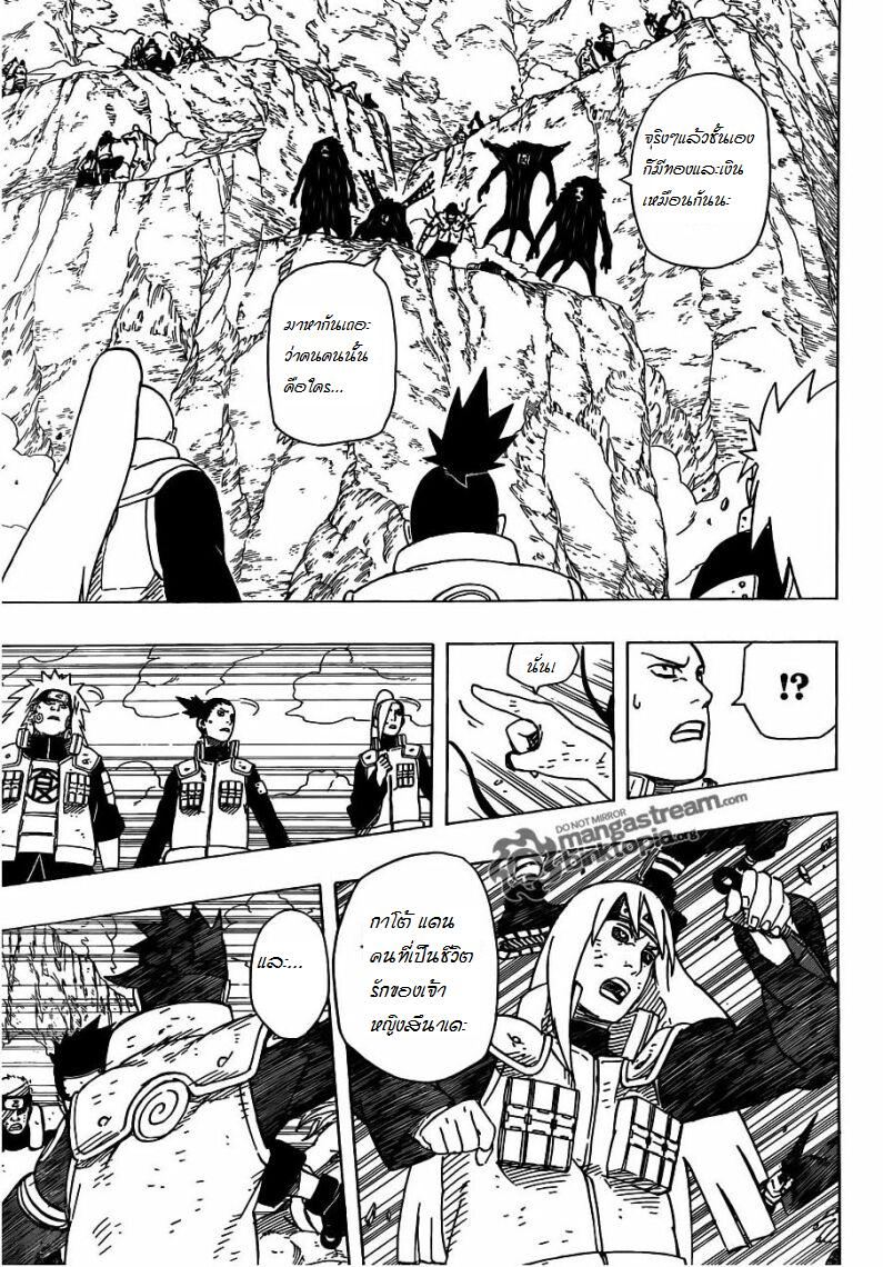 Naruto 530 : ความตั้งใจของโจจ F2005