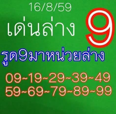 16.8.2016 Free Tips - Page 23 Pkk29