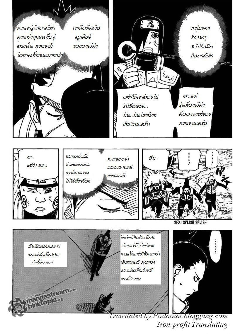 Naruto 530 : ความตั้งใจของโจจ Q1910