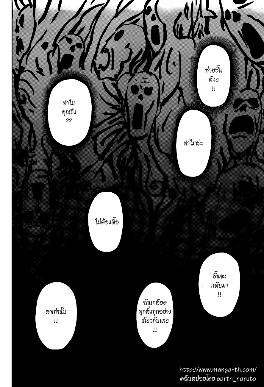 Naruto Spoiler 497 [นารูโตะปะทะเก้าหาง!!] คลีนสปอยเเล้ว 2gc15