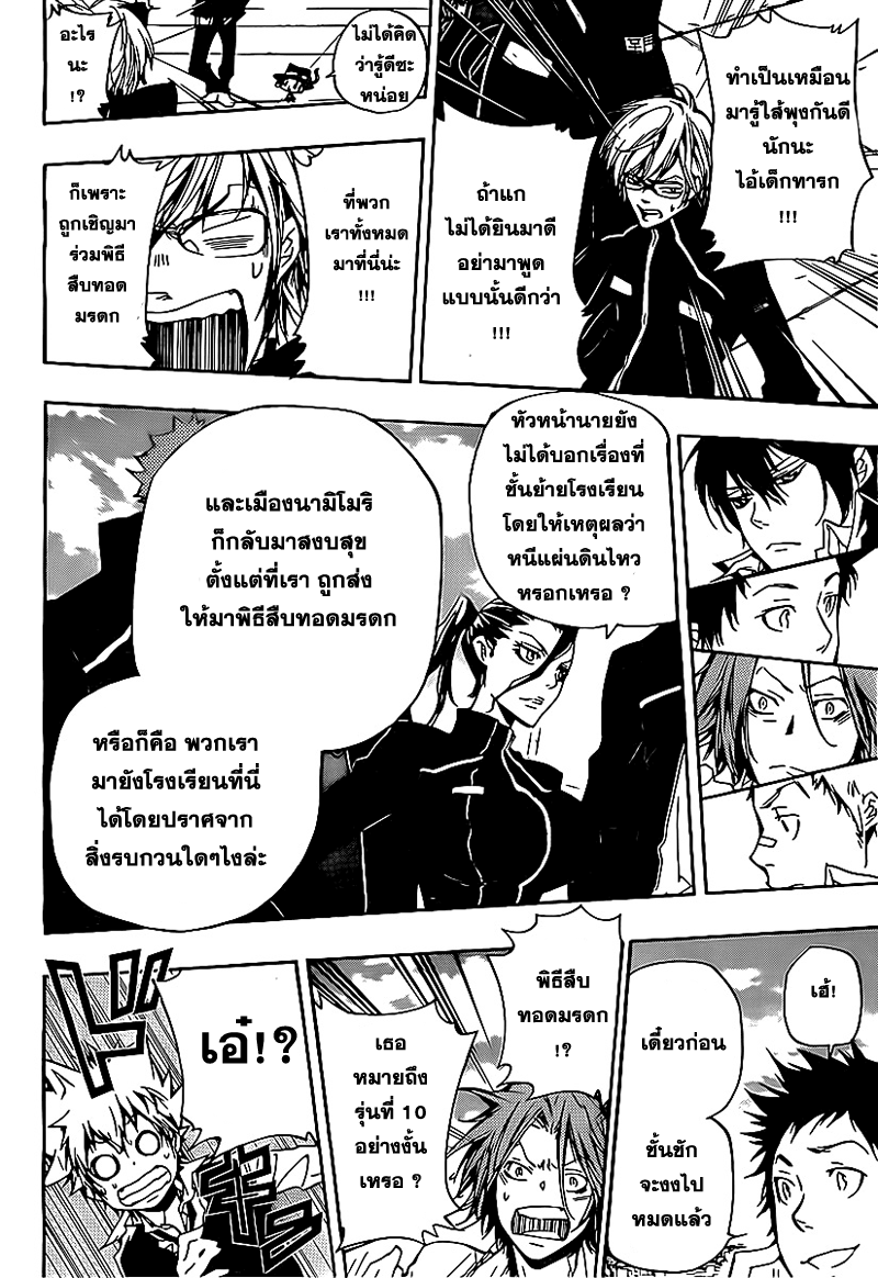 Reborn Spoiler 286 [ความเห็นใจ!!] Thai Lwm04