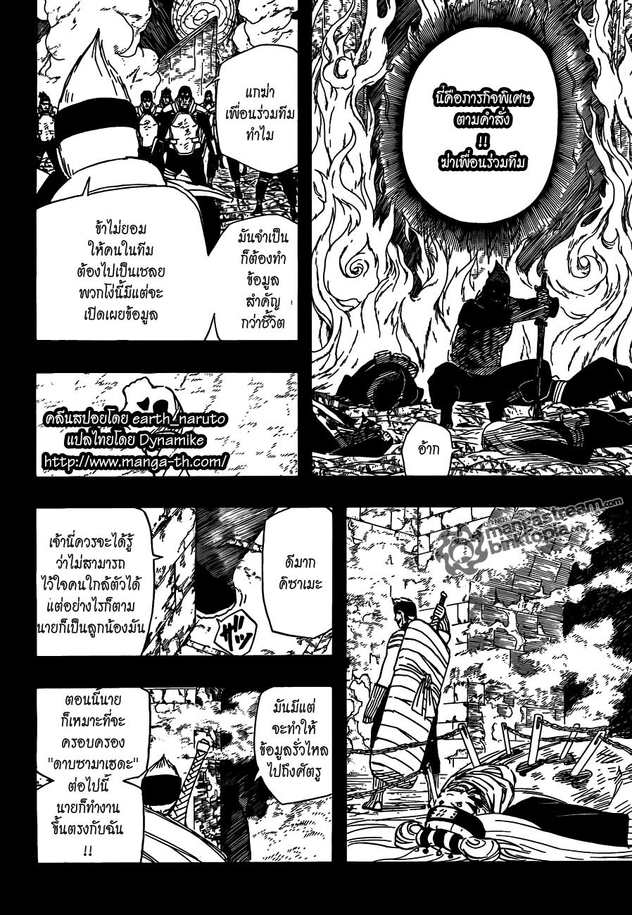 Naruto Spoiler 507 [อยู่อย่างหลอกลวง] คลีนสปอยแล้ว !! 0naruto_12