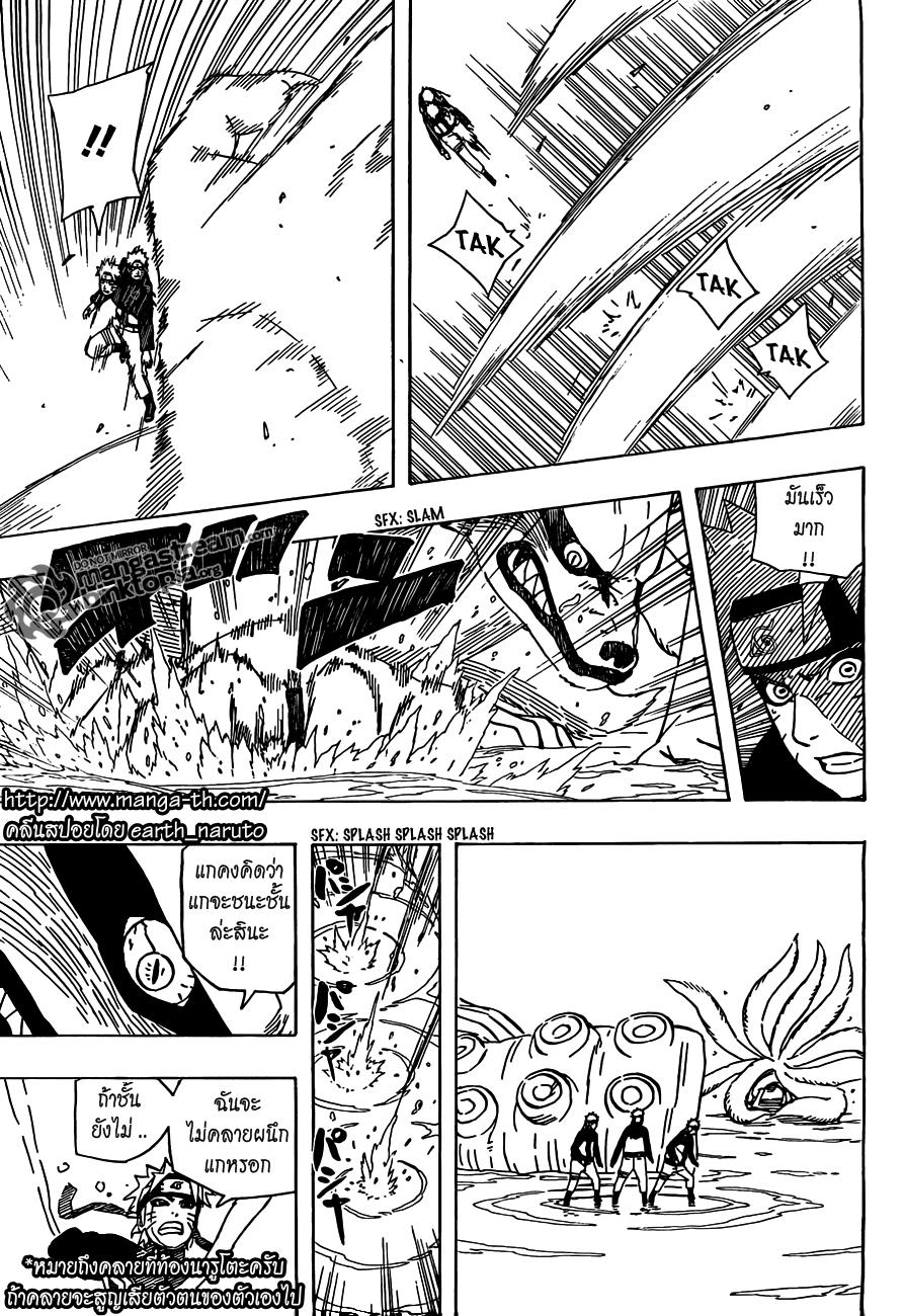 Naruto Spoiler 497 [นารูโตะปะทะเก้าหาง!!] คลีนสปอยเเล้ว Wsz08