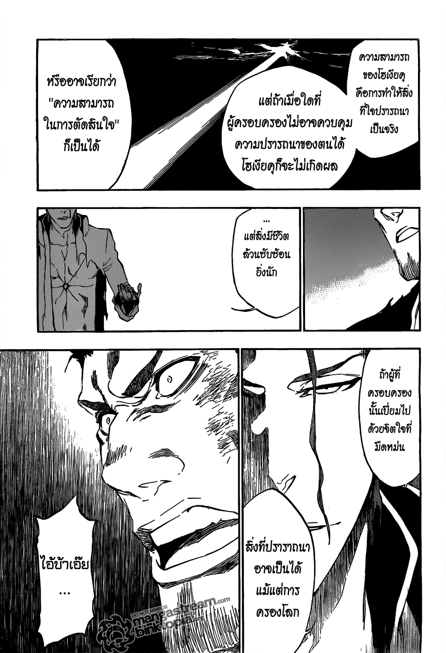 Bleach spoiler 401 [Deicide 3] Thai 09copy