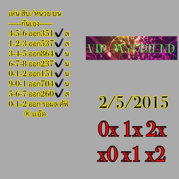 2.5.2015 All About Thai Lotto Tips - Page 2 11169809_458590680976722_4124934739871223934_n