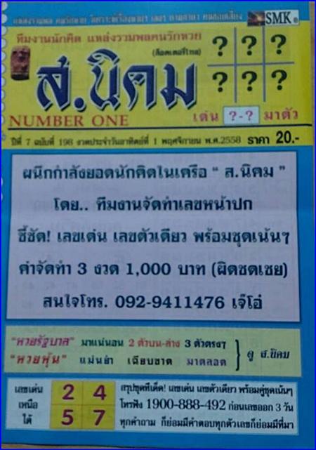 1.11.2558 Tips 11224635_1509026442746511_7835127780677763071_n