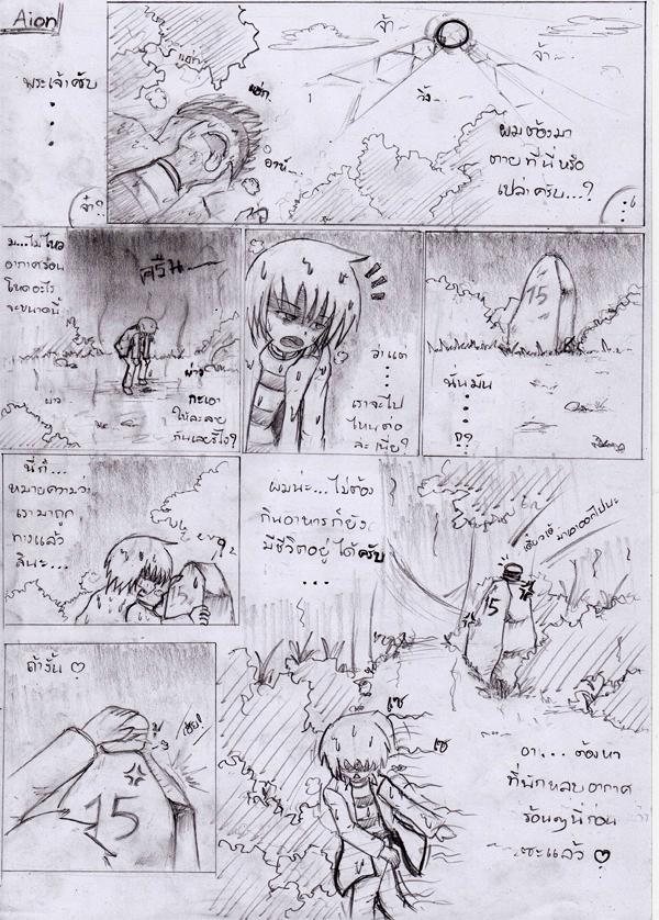 """[CFSummer] กิจกรรม """"บันไดเกาะพิศวง"""" เริ่มรับสมัครแล้ว ณ บัดนี้! - Page 5 Zaimg"""