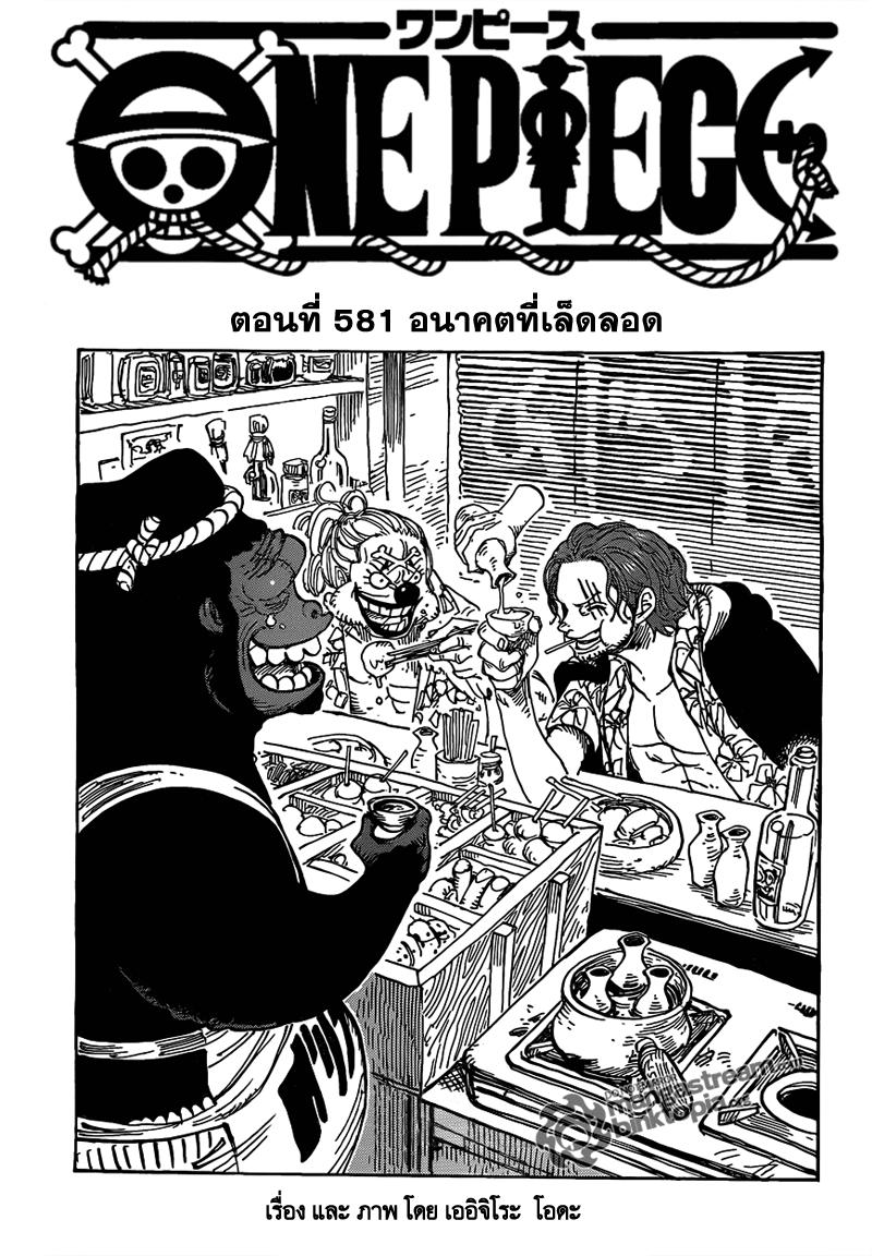 Onepiece Spoiler 581 [อนาคตที่รอดพ้น!!] Thai Kh901