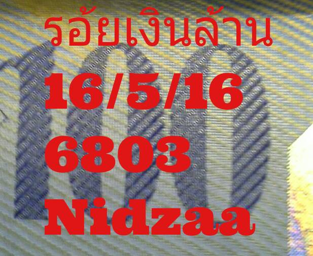 16/5/2016 Thai Lottery Tips - Page 25 13151770_1706482286300567_4235920766159819728_n
