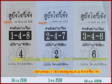 16.10.2558 Tips - Page 7 Fb_img_1444346672116