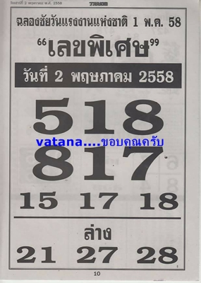 2.5.2015 All About Thai Lotto Tips - Page 2 11064284_1563865730556231_6876915521378540420_n