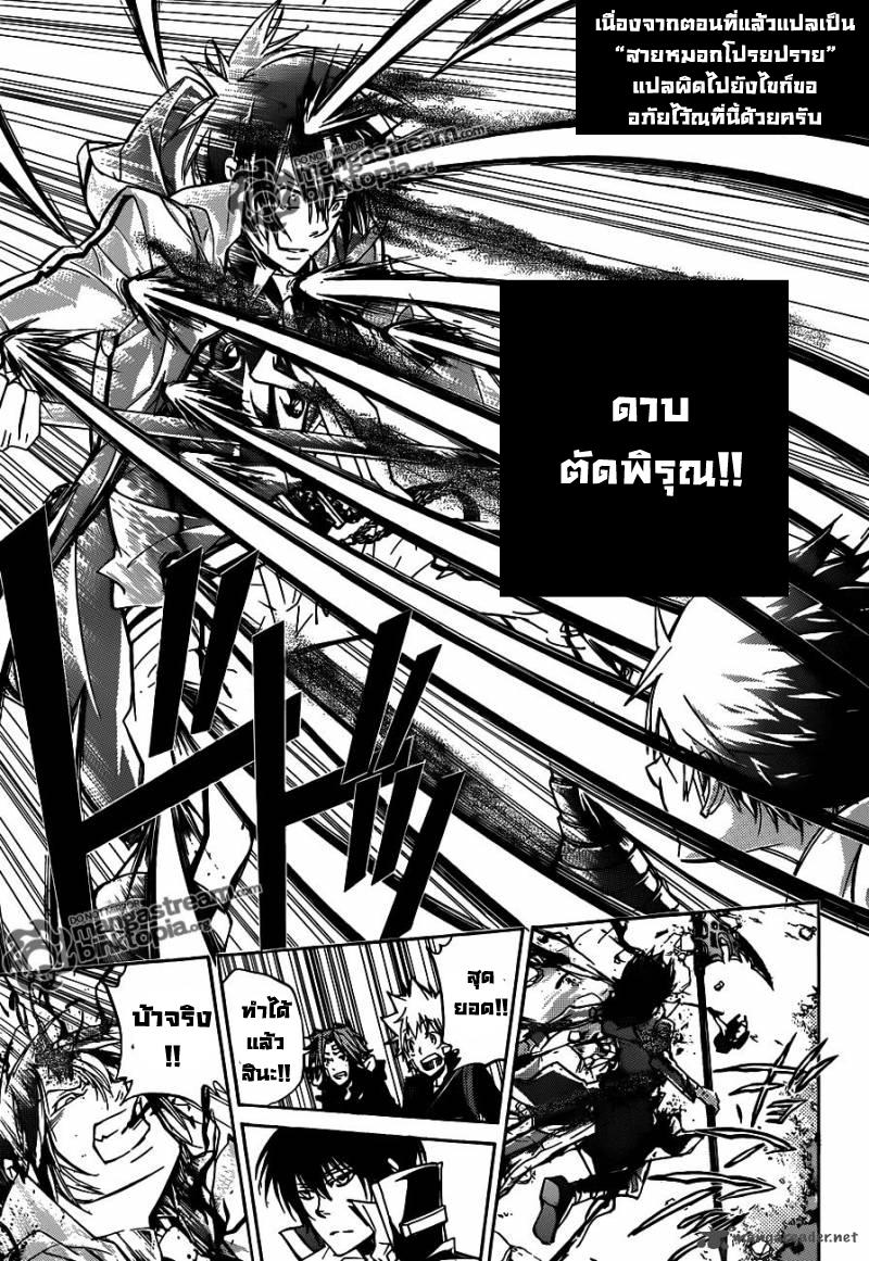 Reborn 328 [Thai] ใครคือศัตรูที่ต้องถูกกำจัด Aag03