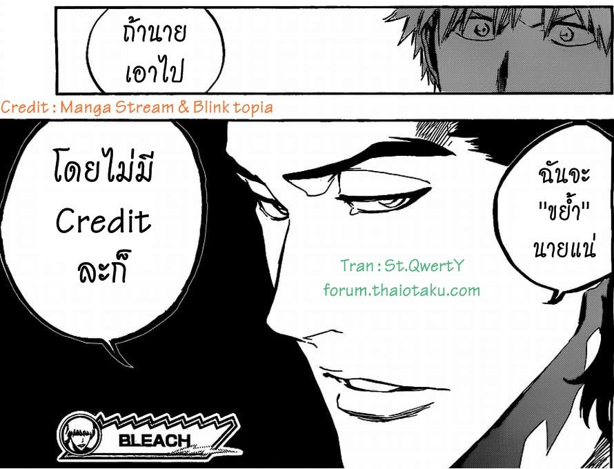 Bleach 440 : Mute Friendship Credit