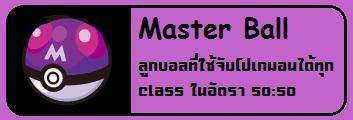 ซุ้ม จิ้งจกปิ้ง -w-' - Page 23 Masterball