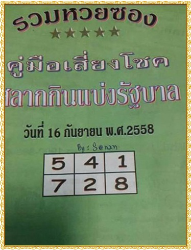 16.9.2015 Tips - Page 2 3d651