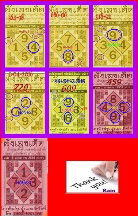 16/5/2016 Thai Lottery Tips - Page 24 Lcr00