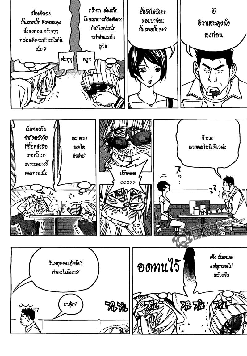 Bakuman spoiler 83 [นักสืบสปาย เเละ ครั้งหน้า!!] Thai Mrz12