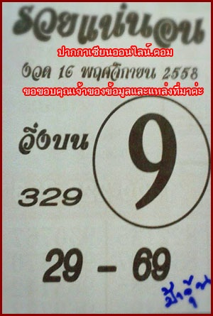 16.11.2558 TIPS - Page 2 12200465_1058459570840830_1858656407_n