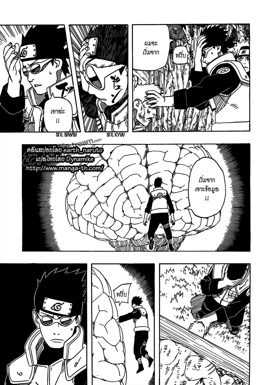 Naruto Spoiler 507 [อยู่อย่างหลอกลวง] คลีนสปอยแล้ว !! Naruto_09