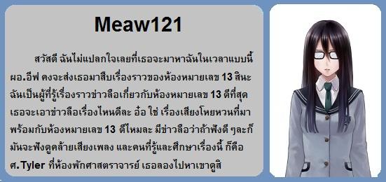 เกร็ดความรู้เรื่องการชันสูตรศพ Meaw121-1