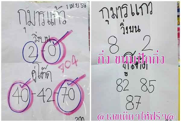 16.4.2558 All about Thai Lottery Tips - Page 11 10660365_608908055876462_1039180472661808735_n1