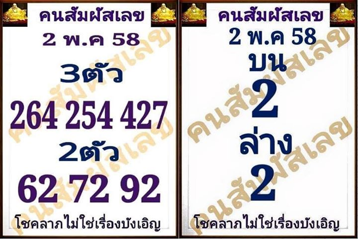 2.5.2015 All About Thai Lotto Tips - Page 2 11164781_610794672354467_6563305387181604013_n