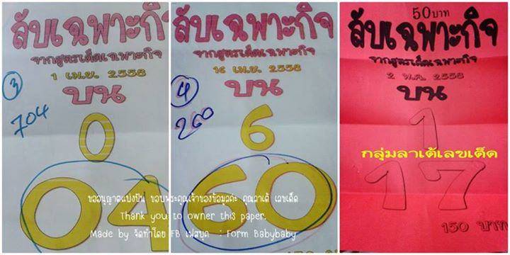2.5.2015 All About Thai Lotto Tips - Page 6 11182039_612464545520813_5285283520237646797_n