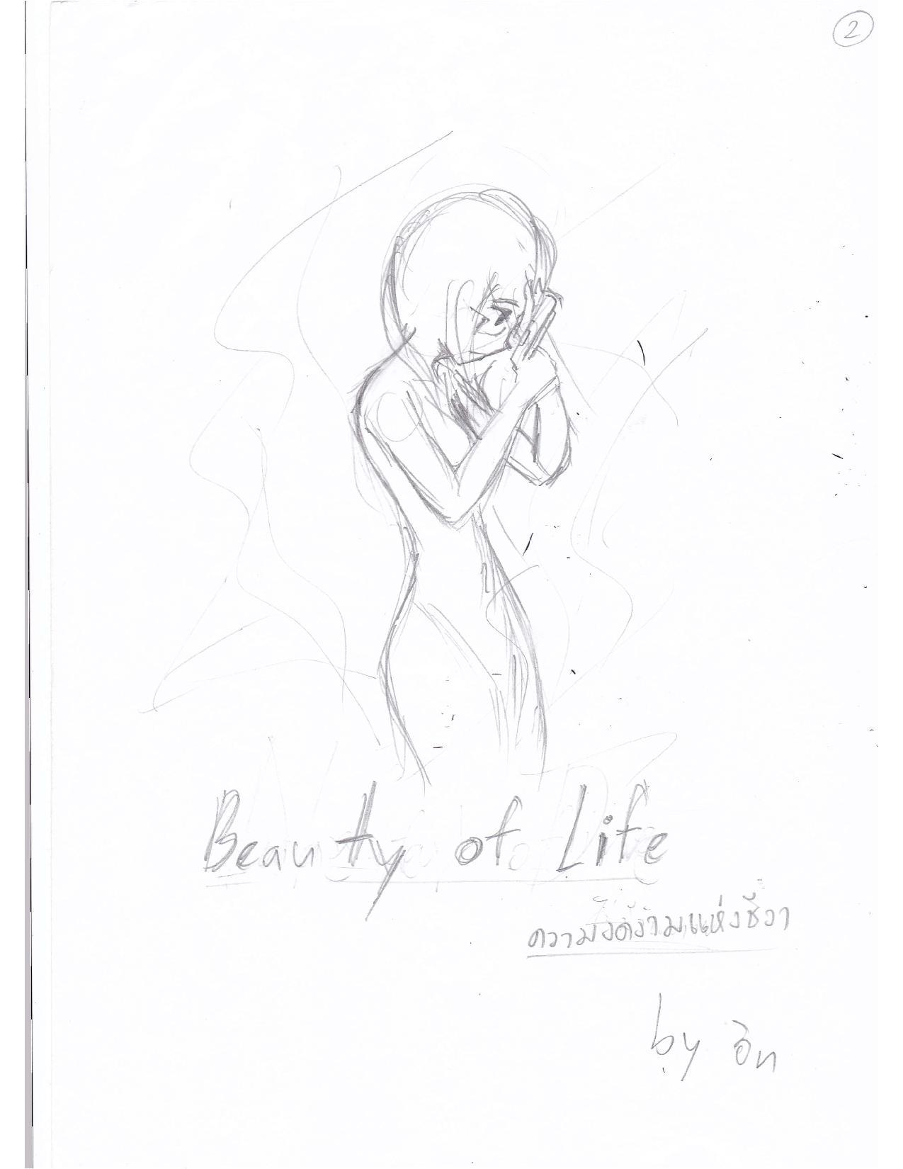 [Story Board-เรื่องสั้น] Beauty of Life(แก้งานครั้งที่ 1 ตอนที่ 1 T^T) Fqk92