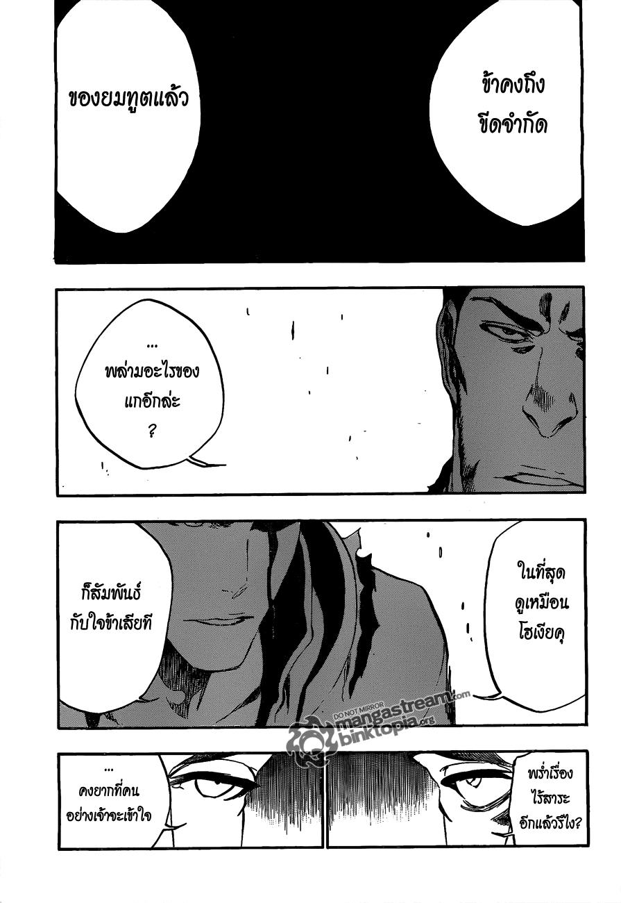 Bleach spoiler 401 [Deicide 3] Thai Ww501