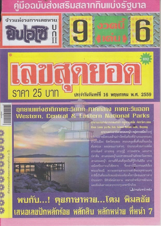 16/5/2016 Thai Lottery Tips - Page 3 13083105_1035074963208032_1694735581684420000_n