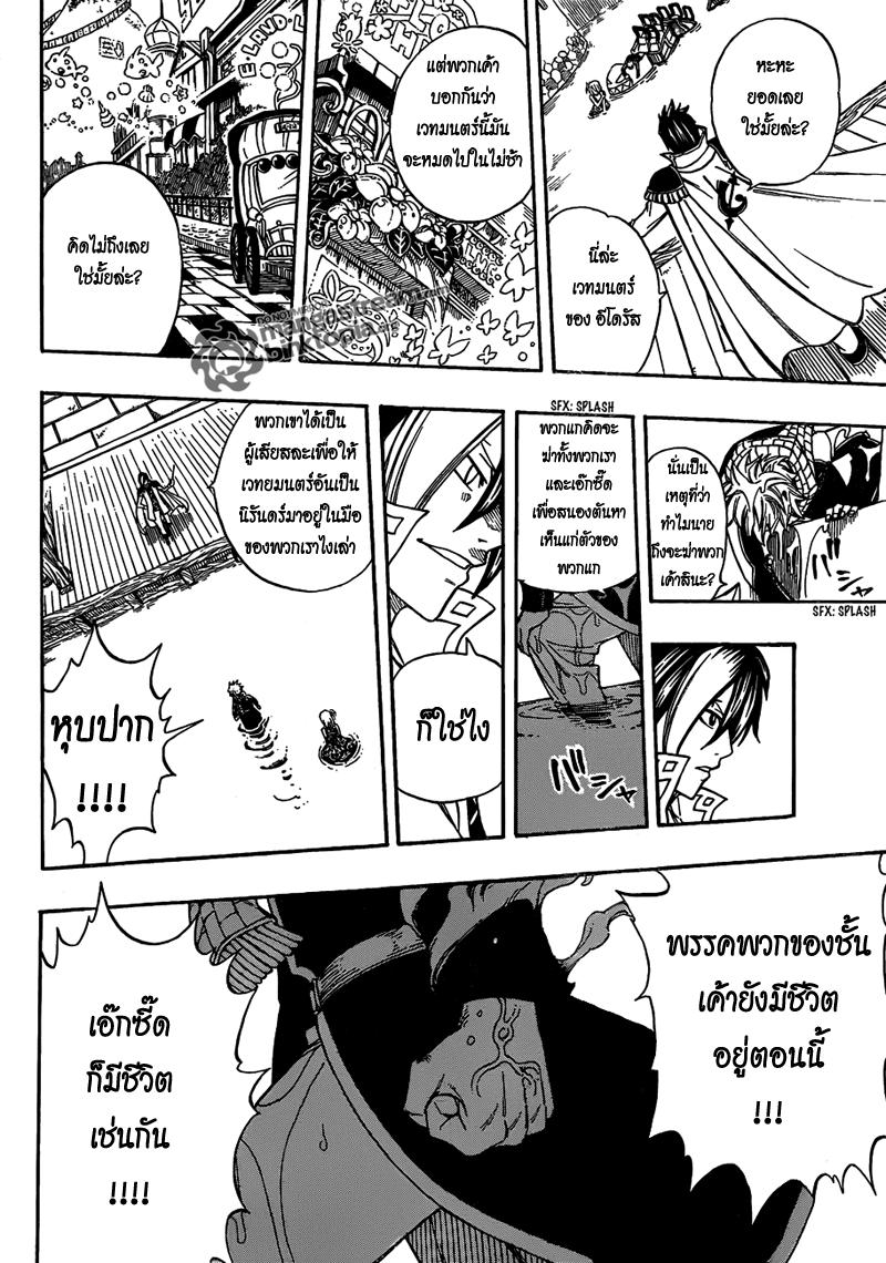 FairyTail 182 [สิ่งเหล่านี้มันมีชีวิตนะ!!] Thai Teu16