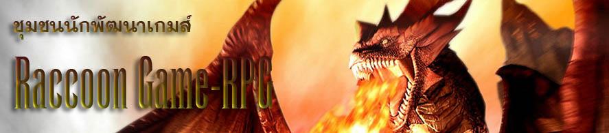 Raccoon Game RPG ค่ายเกมส์ สอนสร้างเกมส์ Wallpaper