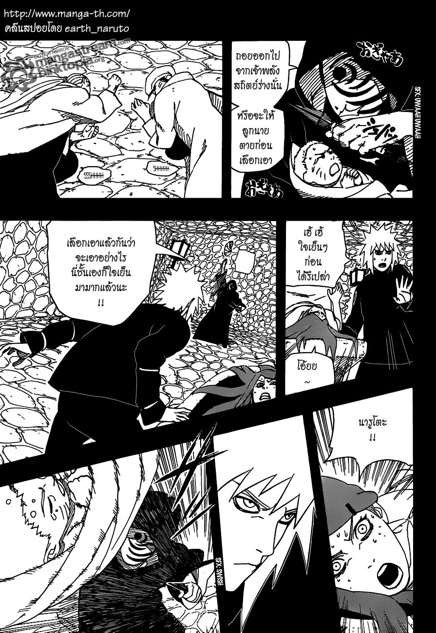 Naruto Spoiler 501 [เก้าหางอาระวาด!] คลีนสปอยเเล้ว Ueq03