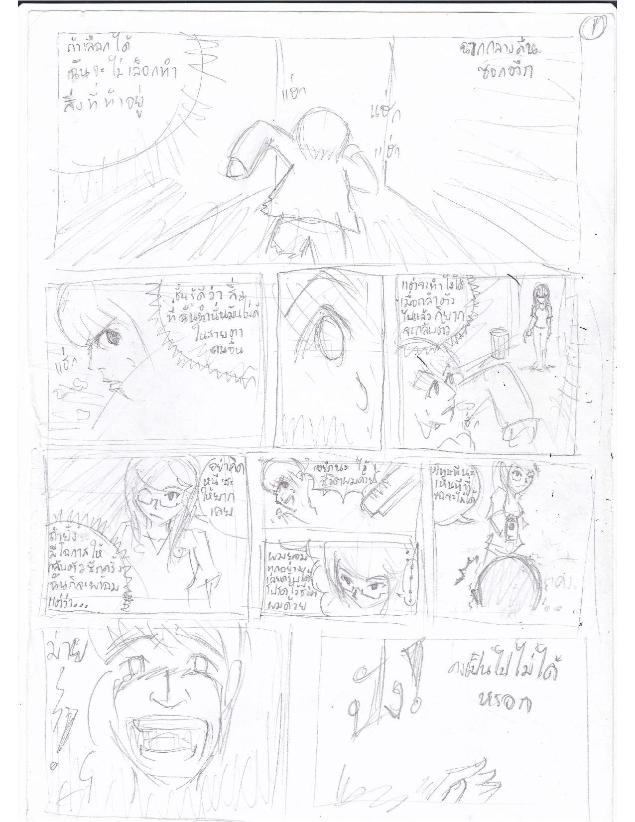 [Story Board-เรื่องสั้น] Beauty of Life(แก้งานครั้งที่ 1 ตอนที่ 1 T^T) Hysk1