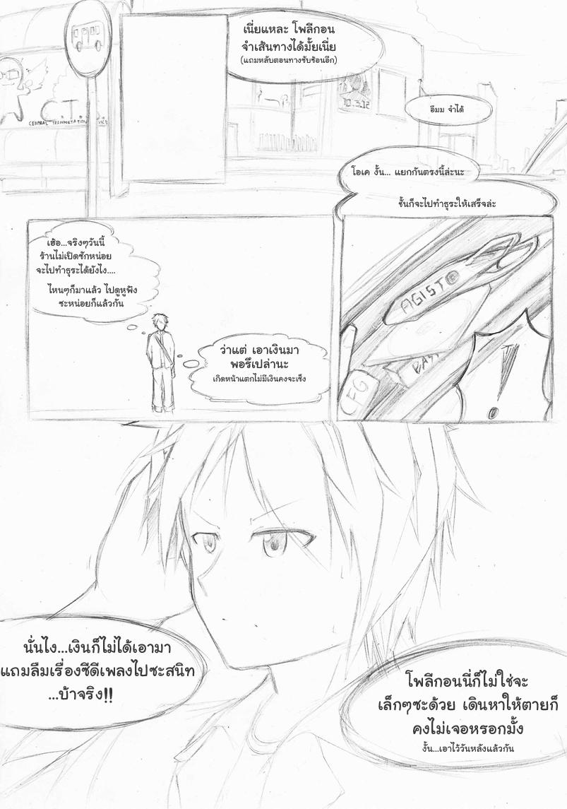 [สนามจีบสาว]กิจกรรม Daydreams[EVENT START] Daydreams_act1_ep1p14