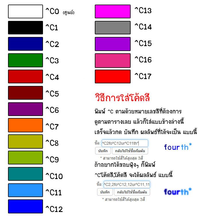 วิธีเปลี่ยนสีชื่อในแชท Boxza + ตารางสี Dcode