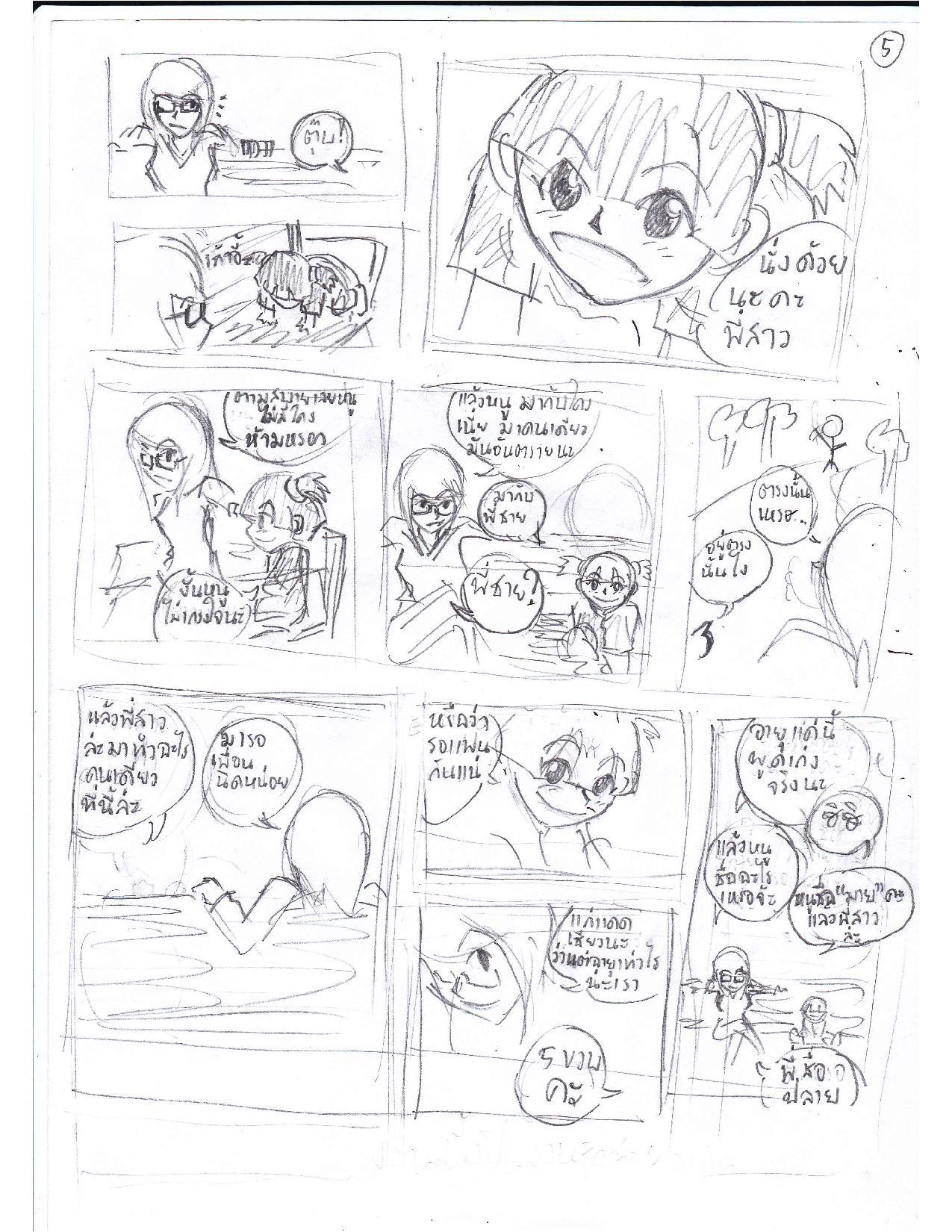 [Story Board-เรื่องสั้น] Beauty of Life(แก้งานครั้งที่ 1 ตอนที่ 1 T^T) Cifm5