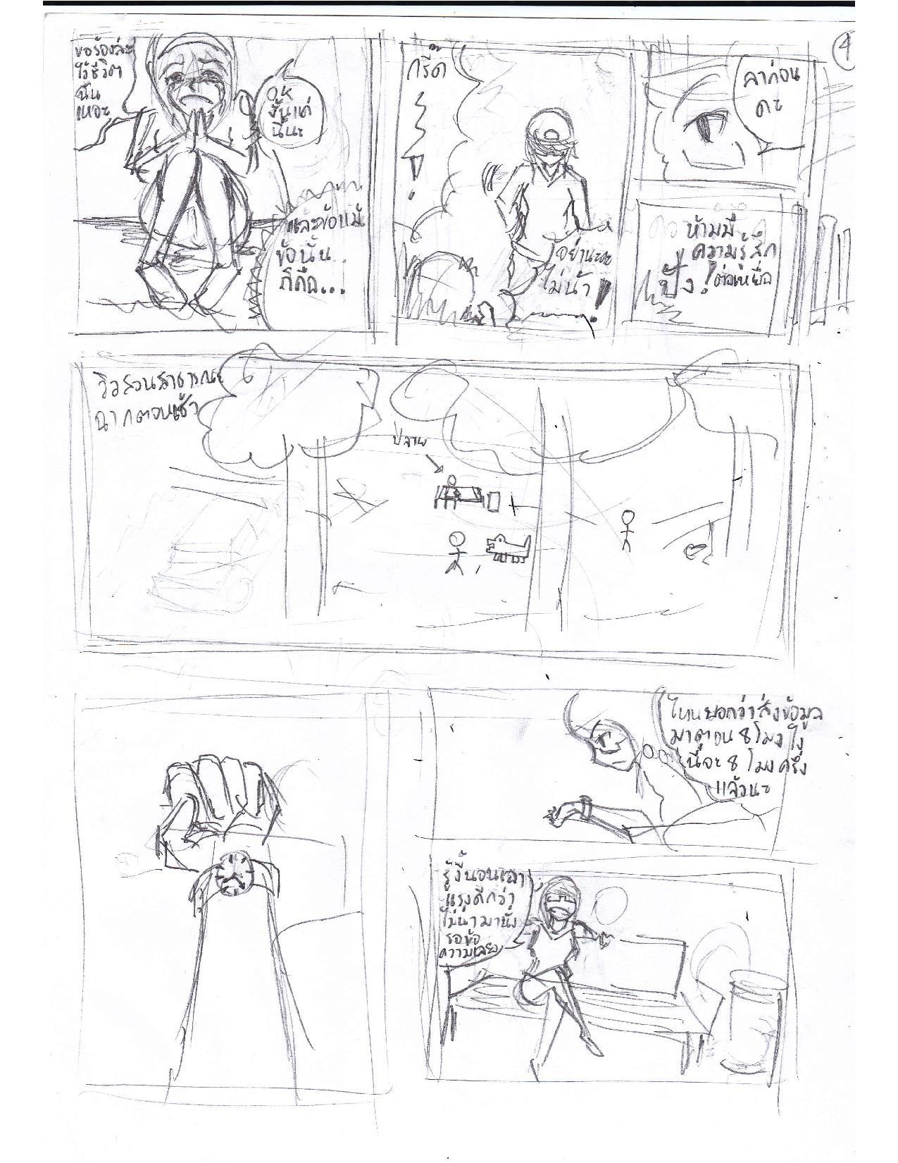 [Story Board-เรื่องสั้น] Beauty of Life(แก้งานครั้งที่ 1 ตอนที่ 1 T^T) K8ol4