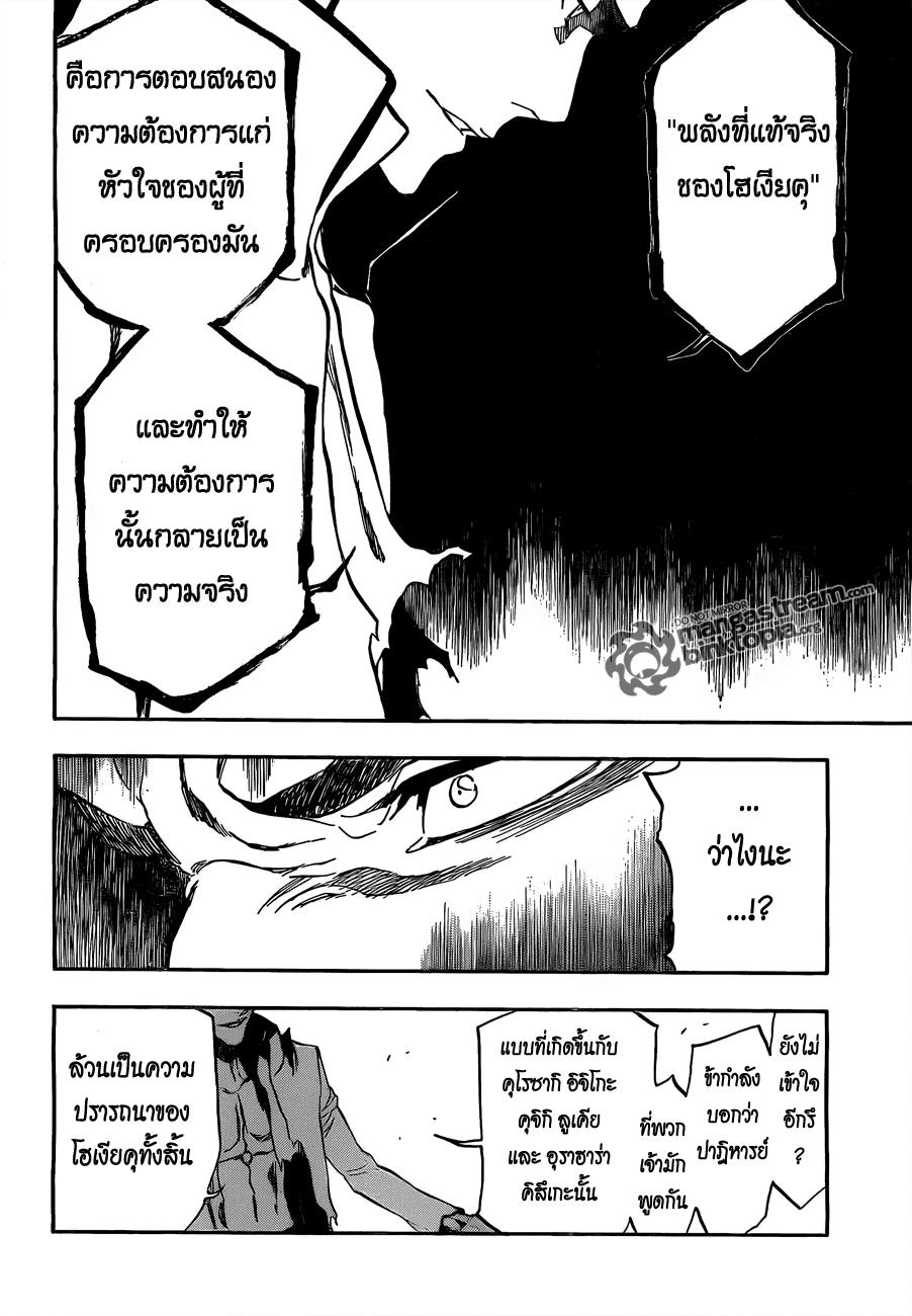 Bleach spoiler 401 [Deicide 3] Thai 04copy
