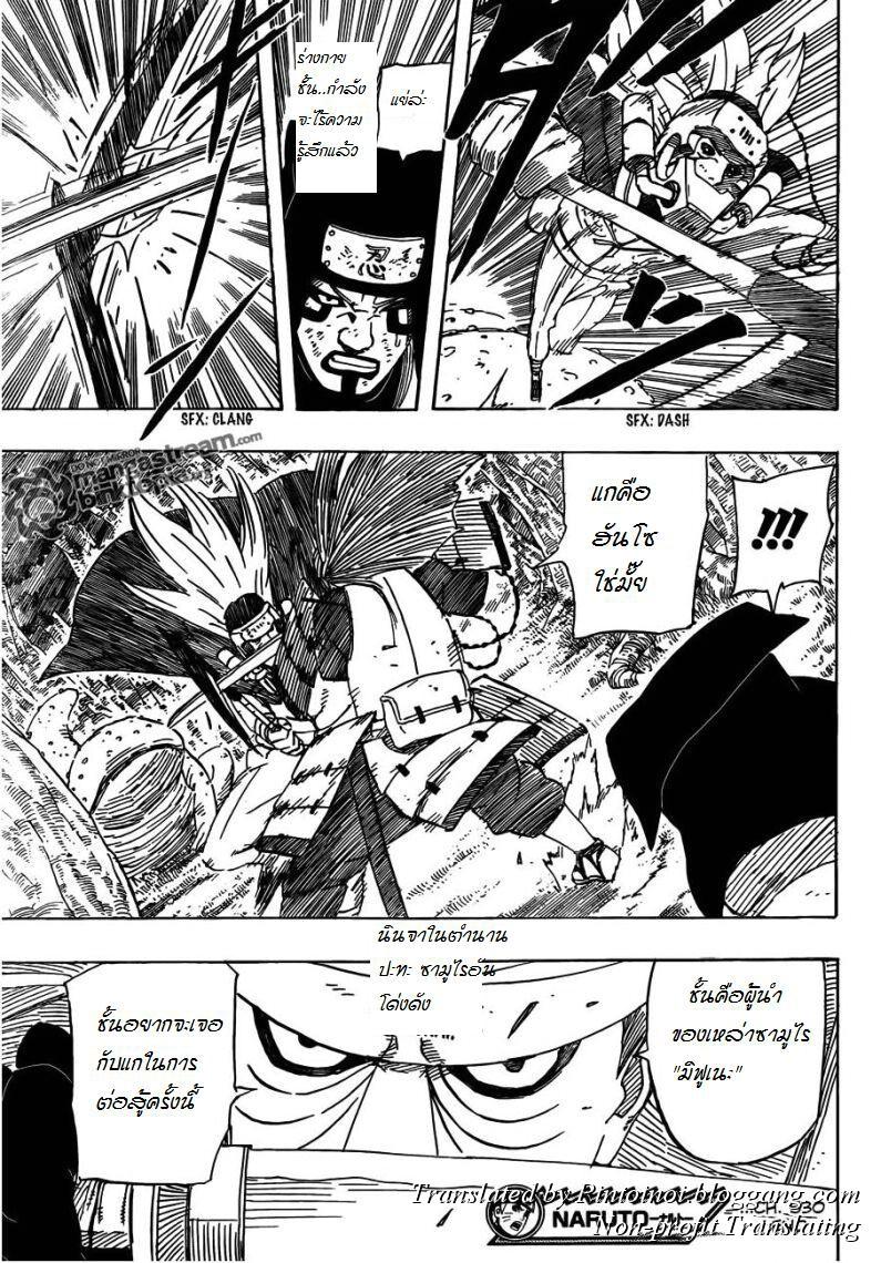 Naruto 530 : ความตั้งใจของโจจ 77o17