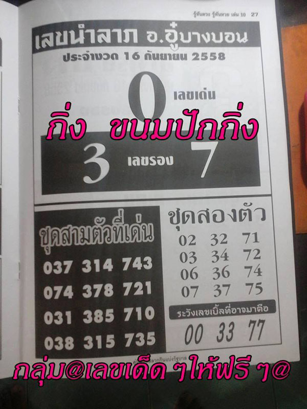 16.9.2015 Tips - Page 2 C2222