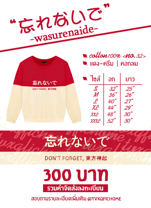 [PRE-ORDER] เสื้อ  忘れないで [wasurenaide] by TVXQFICHOME Tvxq2copy