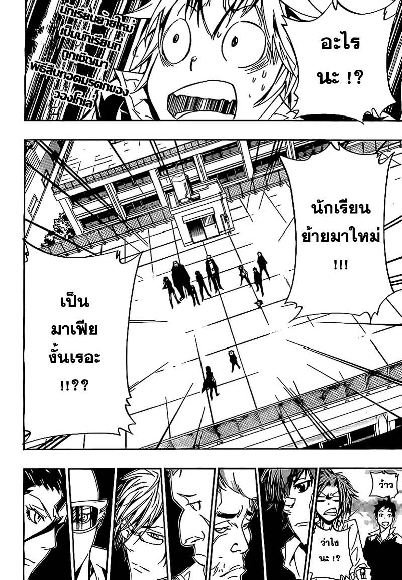Reborn Spoiler 286 [ความเห็นใจ!!] Thai 4c402