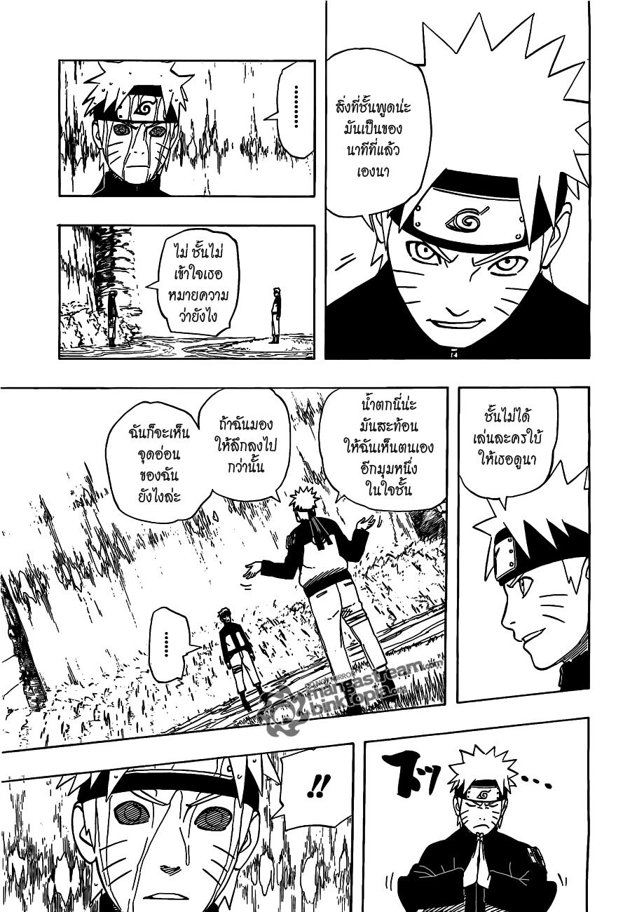 Naruto Spoiler 495 [ทำลายร่างมืด!!] คลีนสปอยเเล้ว T1e07