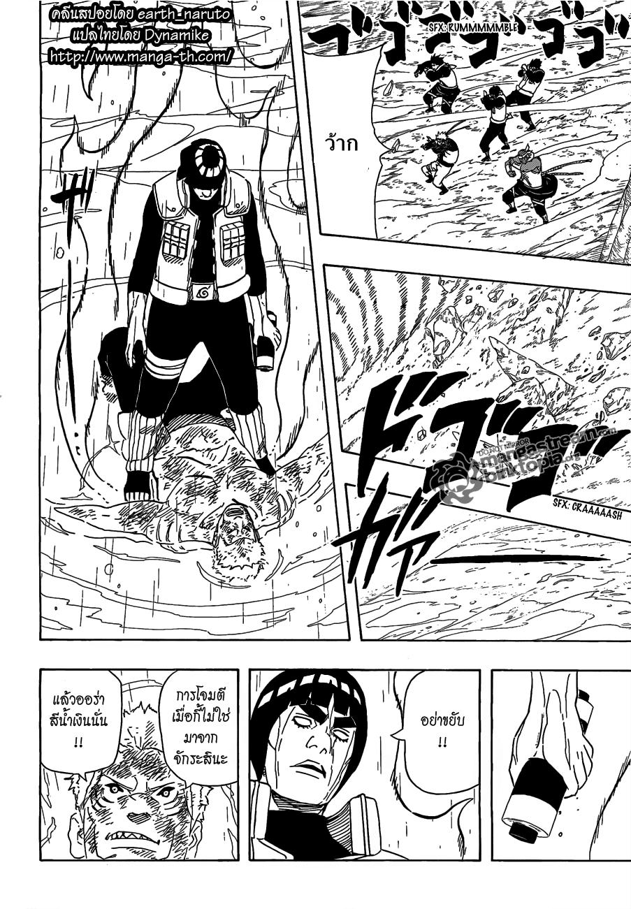 Naruto Spoiler 507 [อยู่อย่างหลอกลวง] คลีนสปอยแล้ว !! Naruto_06